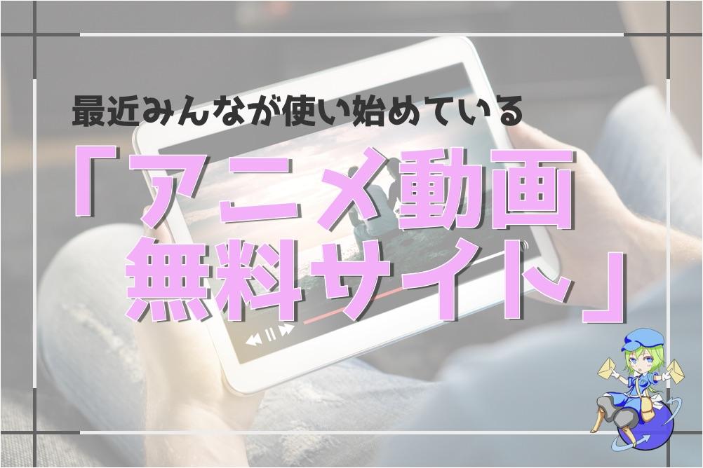 【アニメ映画】君の膵臓をたべたいの動画を視聴できるサイト紹介