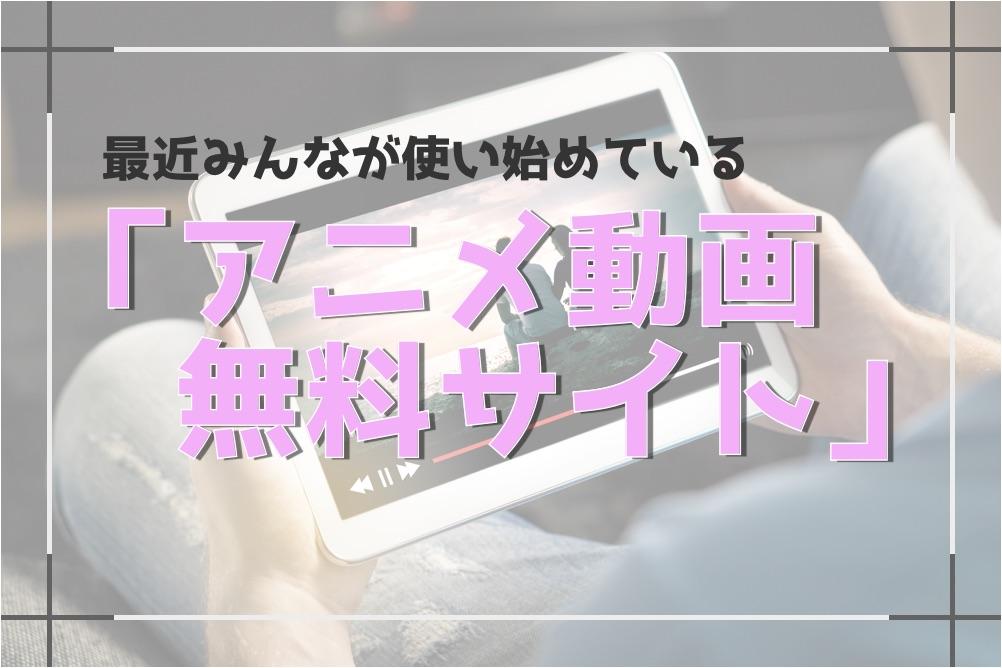 【アニメ】四月は君の嘘の動画を無料で観れるサイトを紹介!