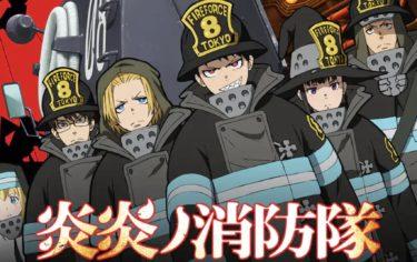 【アニメ】炎炎ノ消防隊1話の動画見逃し配信一覧と感想まとめ