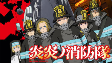 炎炎ノ消防隊のアニメ動画を全話無料フル視聴できるサイトを紹介!