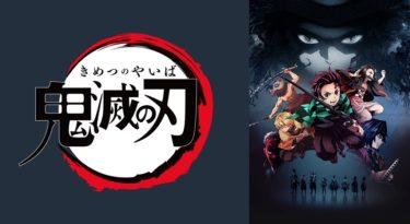 鬼滅の刃のアニメ動画を1話から全話無料フル視聴できるサイトを紹介!