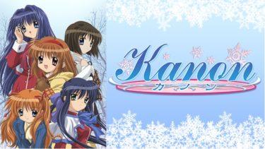 Kanon(カノン)のアニメ動画を全話無料視聴できるサイトまとめ