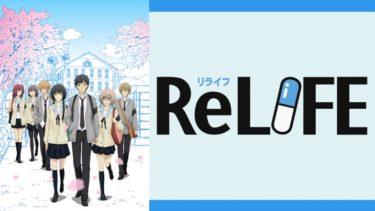 ReLIFEのアニメ動画を全話無料視聴できるサイトまとめ