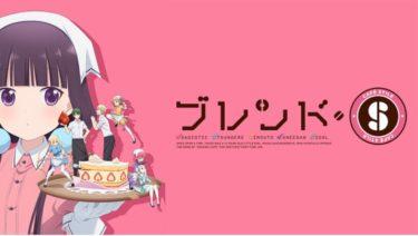 ブレンド・Sのアニメ動画を全話無料視聴できるサイトまとめ