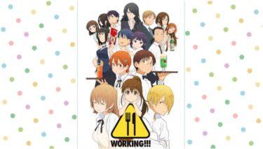 WORKING!!!(3期)のアニメ動画を全話無料視聴できるサイトまとめ