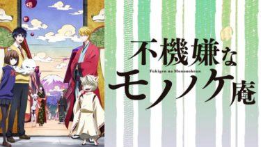 不機嫌なモノノケ庵のアニメ動画を全話無料視聴できるサイトまとめ