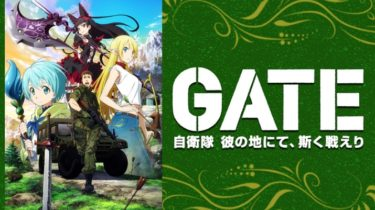 GATE(ゲート)自衛隊彼の地にて、斯く戦えりのアニメ動画を全話無料視聴できるサイトまとめ