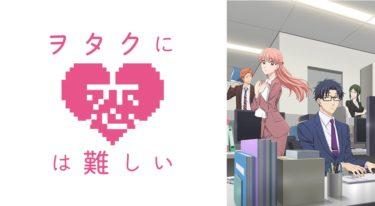 ヲタクに恋は難しいのアニメ動画を全話無料視聴できるサイトまとめ