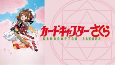 カードキャプターさくらさくらカード編(2期)のアニメ動画を全話無料視聴できるサイトまとめ