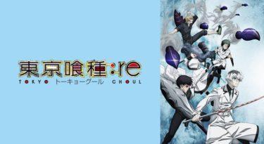 東京喰種トーキョーグール:re(3期)のアニメ動画を全話無料視聴できるサイトまとめ