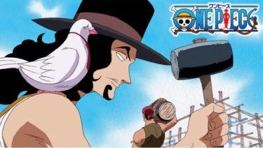 ワンピース ウォーターセブン編のアニメ動画を全話無料視聴できるサイトまとめ