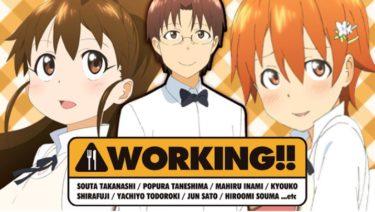 WORKING!!(1期)のアニメ動画を全話無料視聴できるサイトまとめ