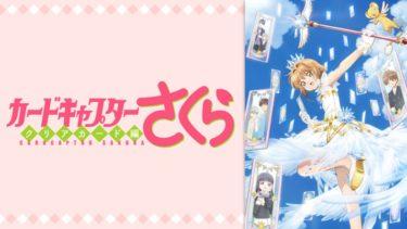 カードキャプターさくらクリアカード編(3期)のアニメ動画を全話無料視聴できるサイトまとめ