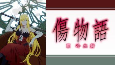 傷物語【III 冷血篇】のアニメ動画を無料フル視聴できるサイトまとめ