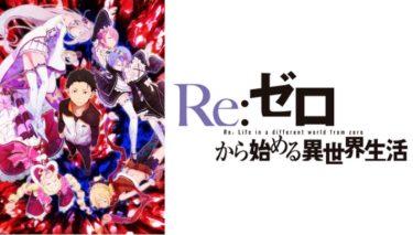 Re:ゼロから始める異世界生活のアニメ動画を全話無料視聴できるサイトまとめ