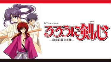 るろうに剣心-明治剣客浪漫譚-のアニメ動画を全話無料視聴できるサイトまとめ