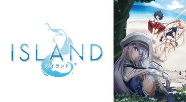 ISLANDのアニメ動画を全話無料フル視聴できるサイトを紹介!