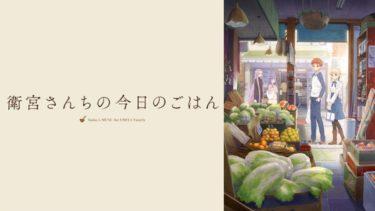 衛宮さんちの今日のごはんのアニメ動画を全話無料フル視聴できるサイトを紹介!