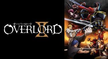 オーバーロードⅡ(2期)のアニメ動画を全話無料視聴できるサイトまとめ