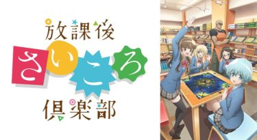 放課後さいころ倶楽部のアニメ動画を全話無料フル視聴できるサイトを紹介!