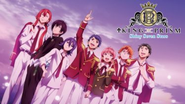 KING OF PRISM-Shiny Seven Stars-のアニメ動画を全話無料視聴できるサイトまとめ