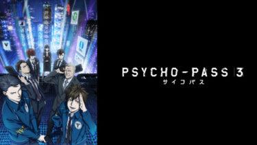 PSYCHO-PASSサイコパス3のアニメ動画を全話無料視聴できるサイトまとめ