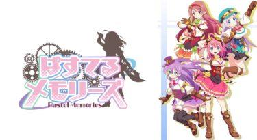 ぱすてるメモリーズのアニメ動画を全話無料フル視聴できるサイトを紹介!