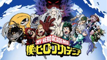 僕のヒーローアカデミア(4期)のアニメ動画を全話無料視聴できるサイトまとめ