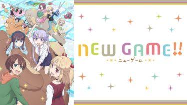 NEW GAME!!(2期)のアニメ動画を全話無料視聴できるサイトまとめ