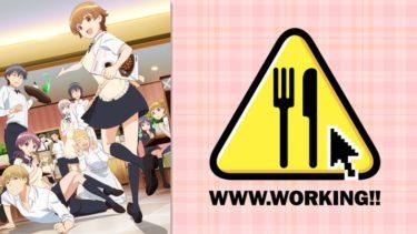 WWW.WORKING!!のアニメ動画を全話無料視聴できるサイトまとめ