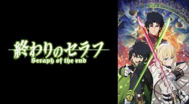 終わりのセラフのアニメ動画を全話無料視聴できるサイトまとめ