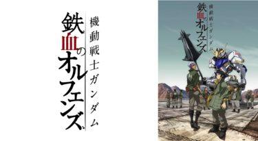 機動戦士ガンダム鉄血のオルフェンズのアニメ動画を全話無料視聴できるサイトまとめ