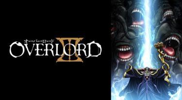 オーバーロードⅢのアニメ動画を全話無料視聴できるサイトまとめ