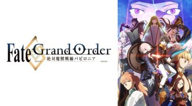 Fate/GrandOrder-絶対魔獣戦線バビロニア-のアニメ動画を全話無料視聴できるサイトまとめ