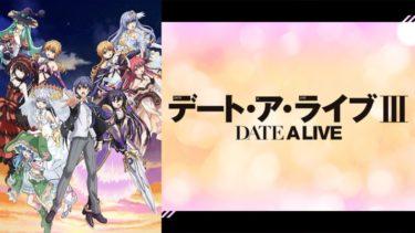 デート・ア・ライブIIIのアニメ動画を全話無料視聴できるサイトまとめ