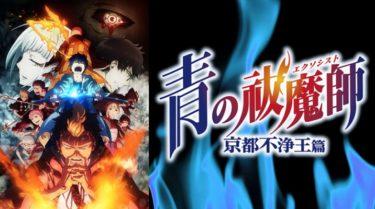 青の祓魔師京都不浄王篇のアニメ動画を全話無料フル視聴できるサイトを紹介!
