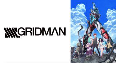 SSSS.GRIDMANのアニメ動画を全話無料視聴できるサイトまとめ