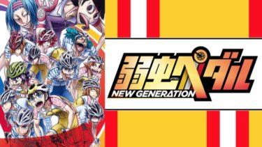 弱虫ペダルNEW GENERATIONのアニメ動画を全話無料視聴できるサイトまとめ