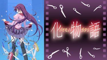 化物語のアニメ動画を全話無料視聴できるサイトまとめ