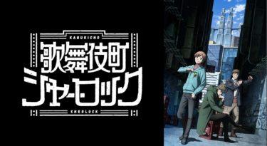 歌舞伎町シャーロックのアニメ動画を全話無料フル視聴できるサイトを紹介!