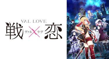 戦×恋(ヴァルラヴ)のアニメ動画を全話無料フル視聴できるサイトを紹介!