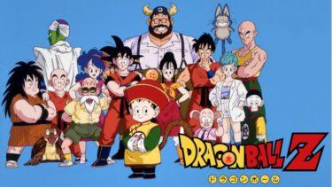 ドラゴンボールZのアニメ動画を全話無料視聴できるサイトまとめ