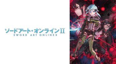 ソードアート・オンラインⅡのアニメ動画を全話無料視聴できるサイトまとめ