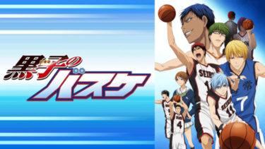 黒子のバスケ(1期)のアニメ動画を全話無料視聴できるサイトまとめ