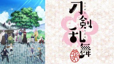 刀剣乱舞-花丸-(1期)のアニメ動画を全話無料視聴できるサイトまとめ
