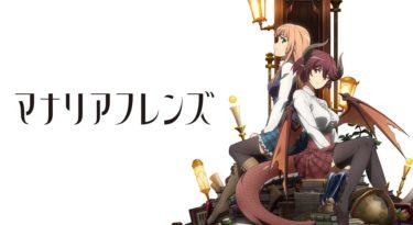 マナリアフレンズのアニメ動画を全話無料フル視聴できるサイトを紹介!
