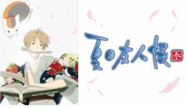 夏目友人帳参(3期)のアニメ動画を全話無料視聴できるサイトまとめ
