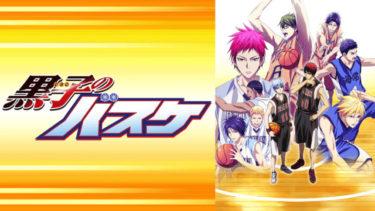 黒子のバスケ(3期)のアニメ動画を全話無料視聴できるサイトまとめ