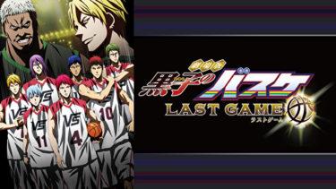 劇場版黒子のバスケLAST GAMEのアニメ動画を全話無料視聴できるサイトまとめ