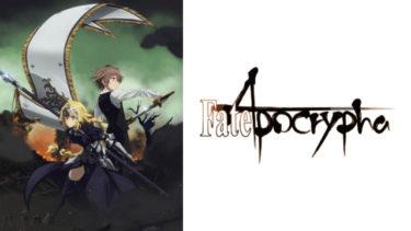 Fate/Apocryphaのアニメ動画を全話無料視聴できるサイトまとめ